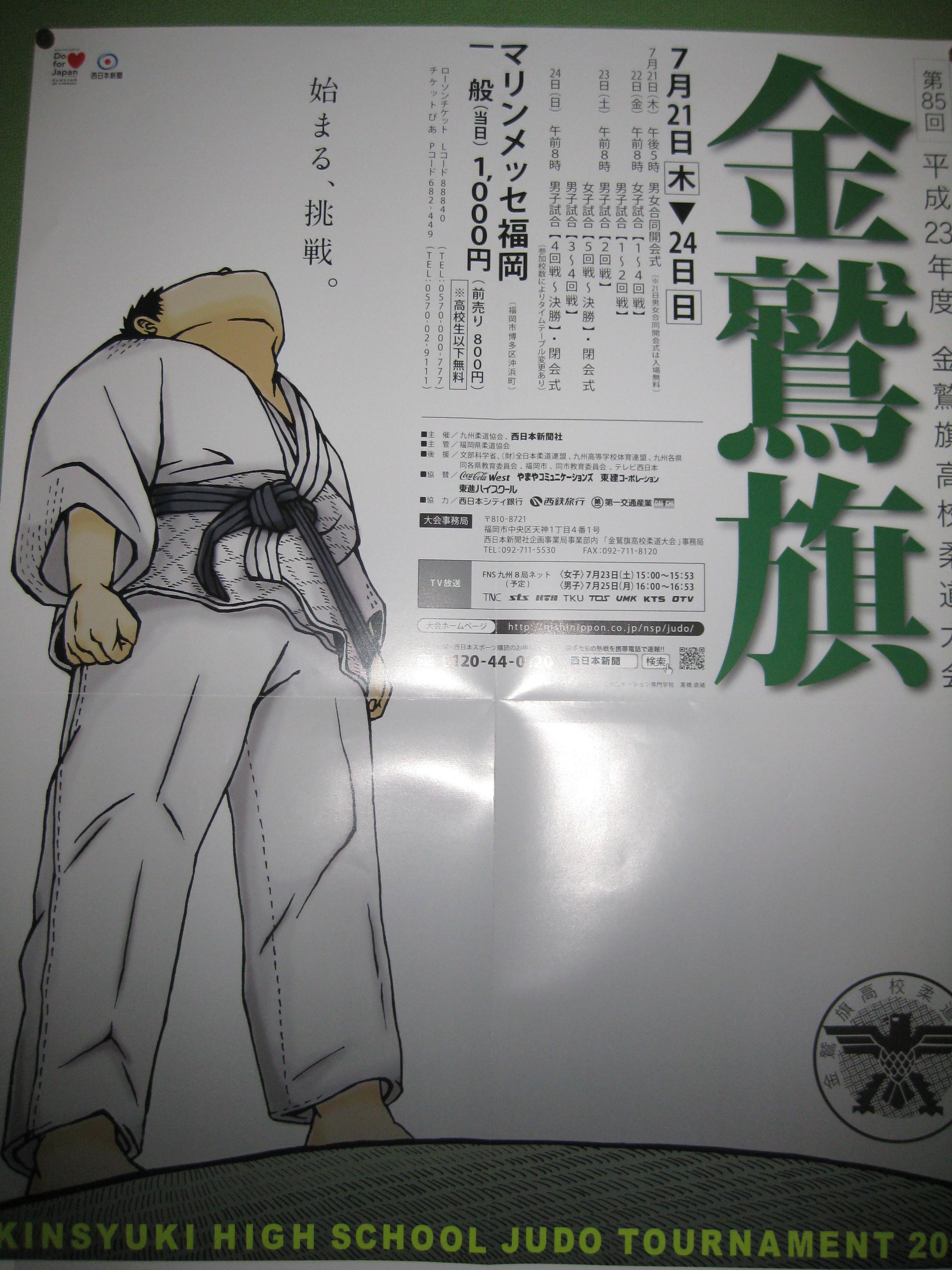 柔道 飾磨 工業